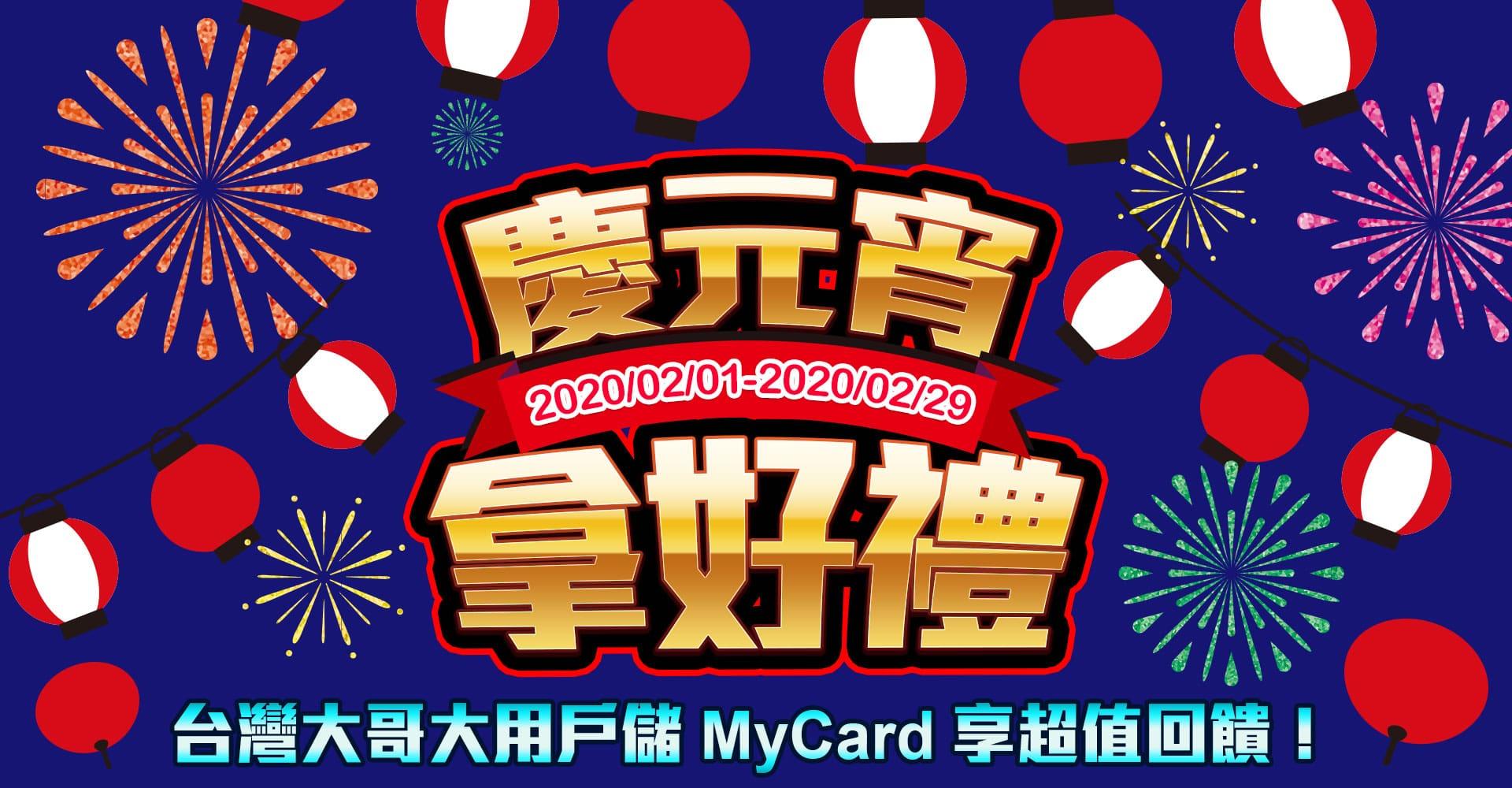 《台灣大哥大2月活動》慶元宵~拿好禮! 台灣大哥大用戶儲MyCard享超值回饋!