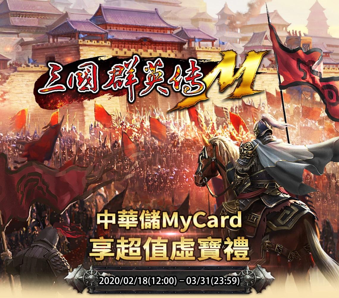 《三國群英傳M》中華儲MyCard享超值虛寶禮  | 中華電信