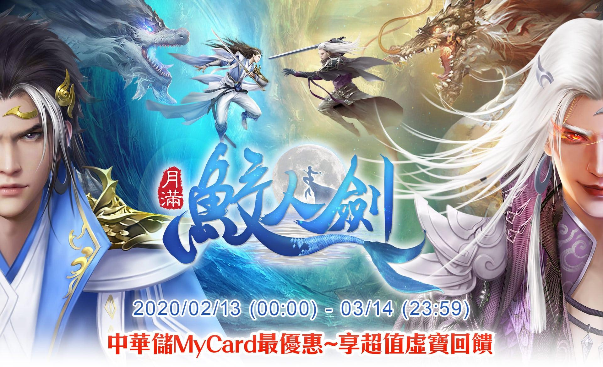 《月滿鮫人劍》中華儲MyCard最優惠~享超值虛寶回饋    中華電信