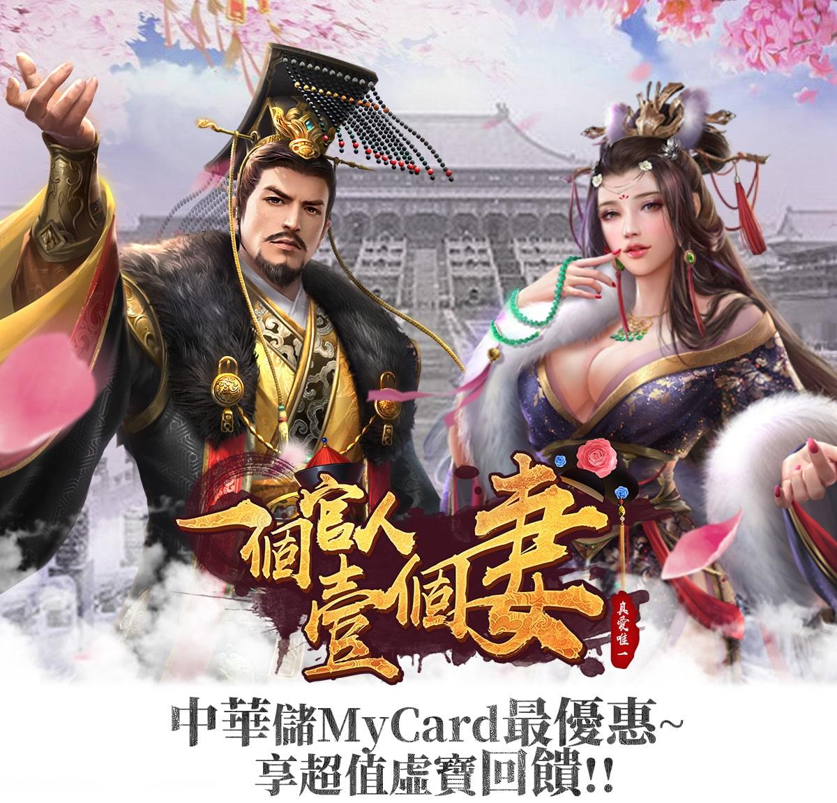 《一個官人壹個妻》中華儲MyCard最優惠~享超值虛寶回饋  | 中華電信