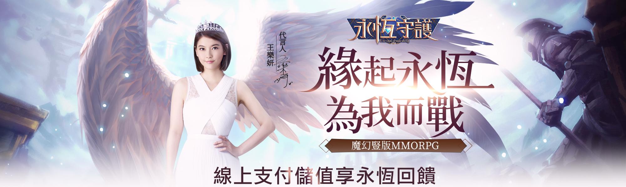《永恆守護》線上支付儲值享永恆回饋|中華電信