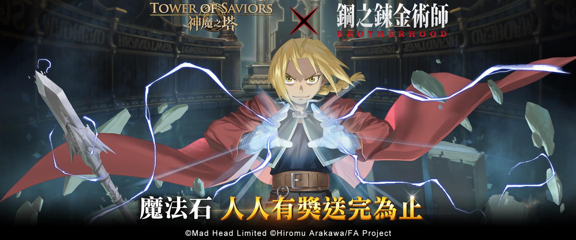 《神魔之塔 x 鋼之鍊金術師》期間限定MyCard活動開始 | 中華電信