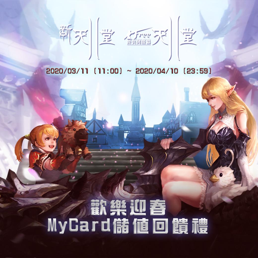 吉恩立《新天堂II》MyCard儲值享超值虛寶禮||全通路