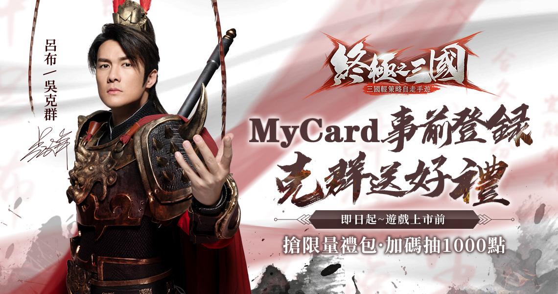 《終極之三國》MyCard事前登錄送好禮