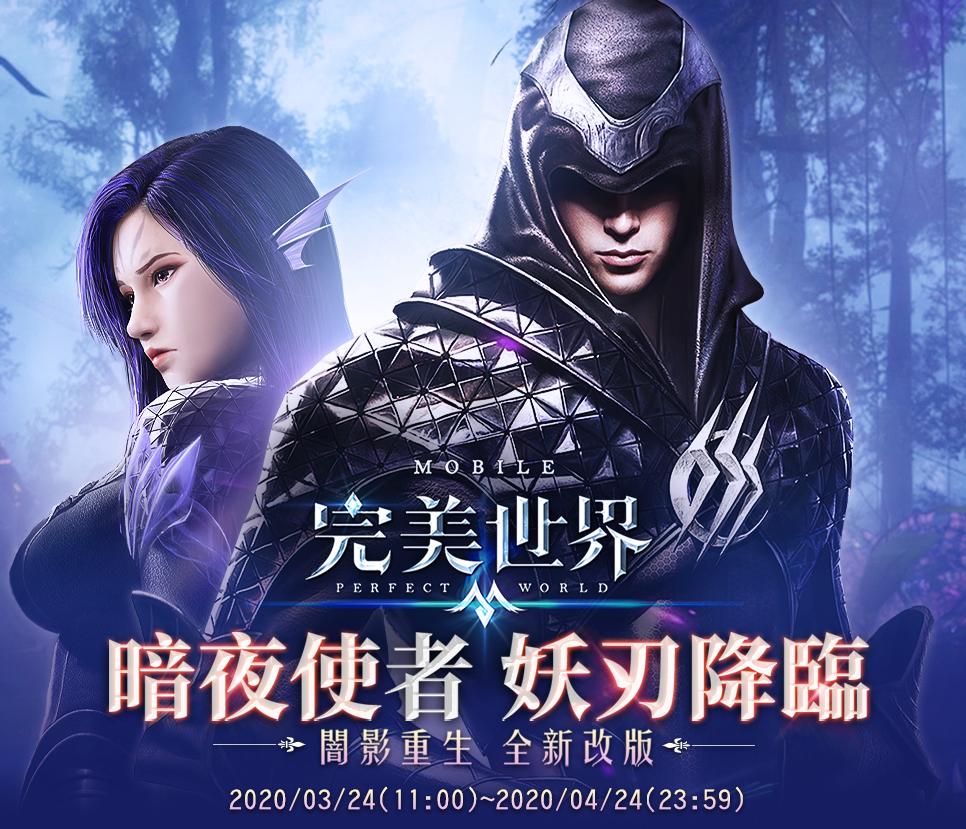 《完美世界M》完美妖刃降臨! | 中華