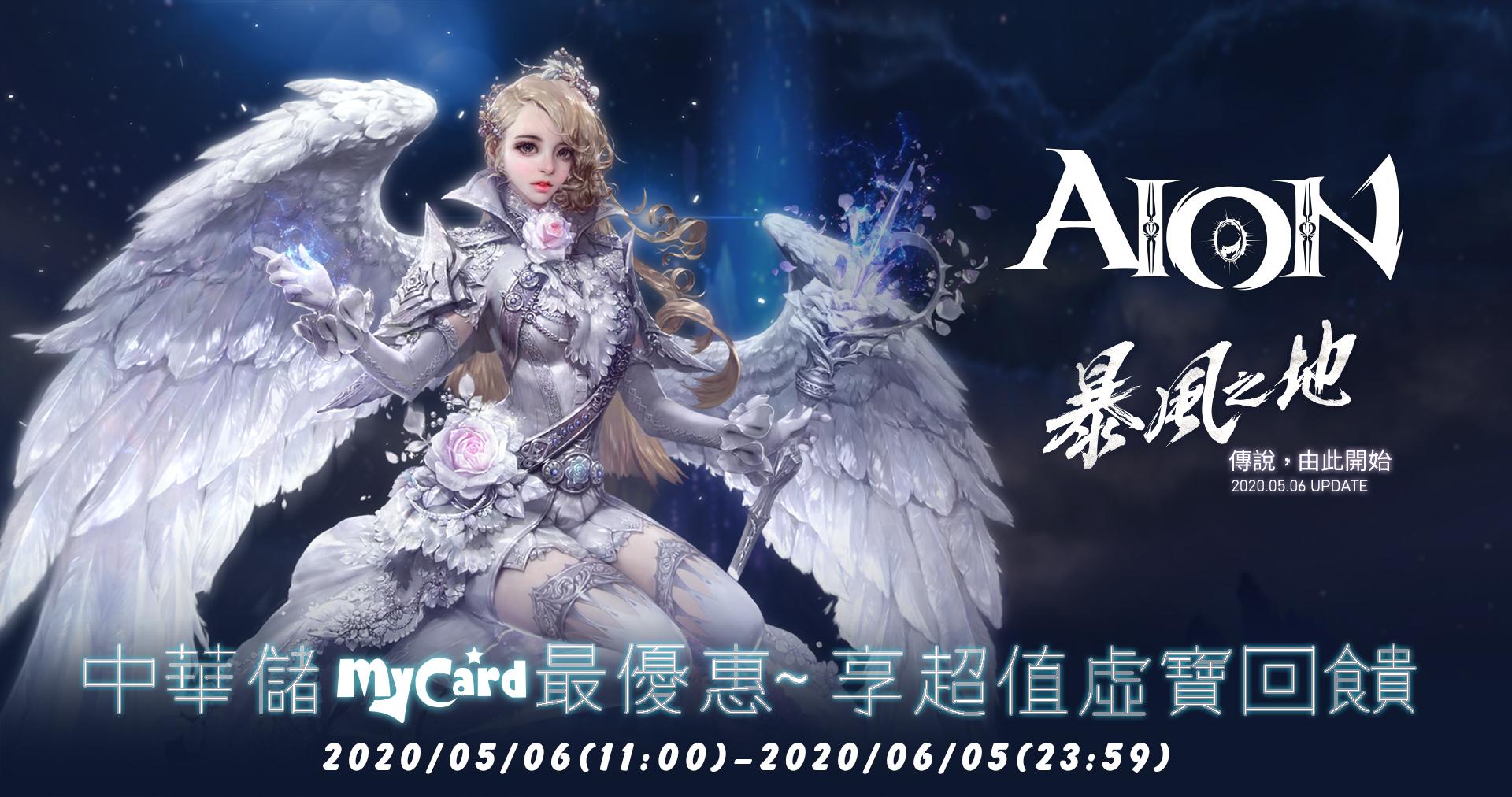 《AION》MyCard儲值享超值虛寶禮    中華