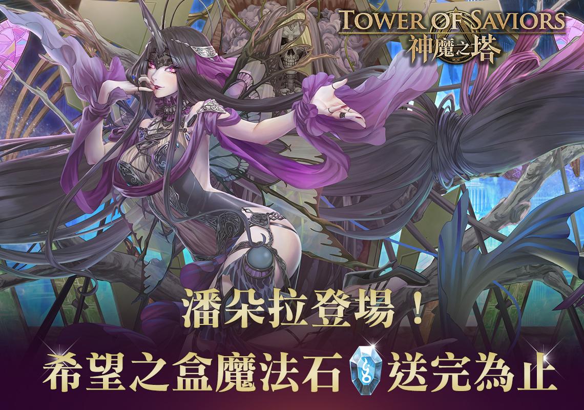 《神魔之塔》潘朵拉登場!希望之盒魔法石送完為止|中華電信
