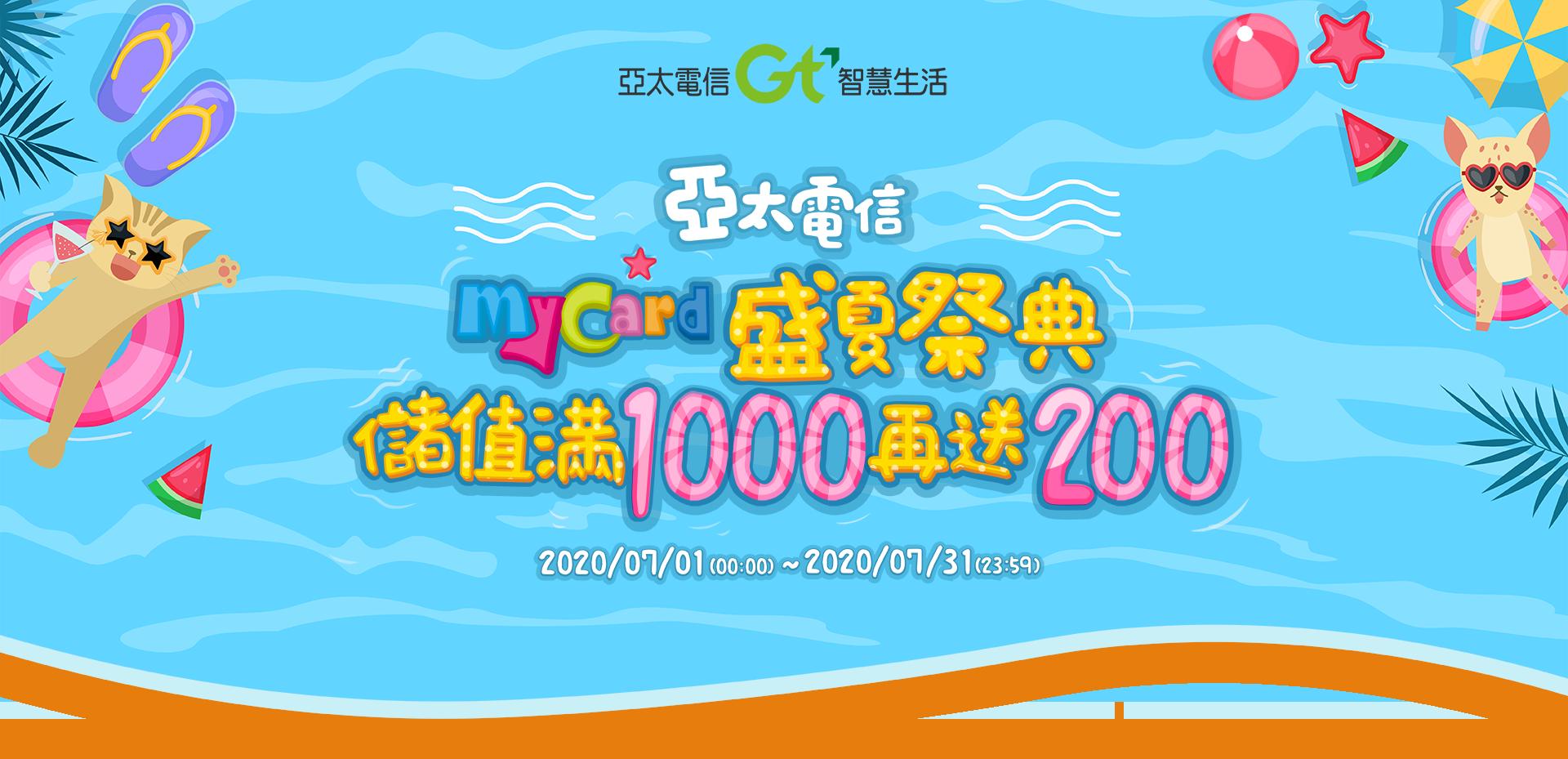 2020亞太盛夏祭典|MyCard陪妳玩