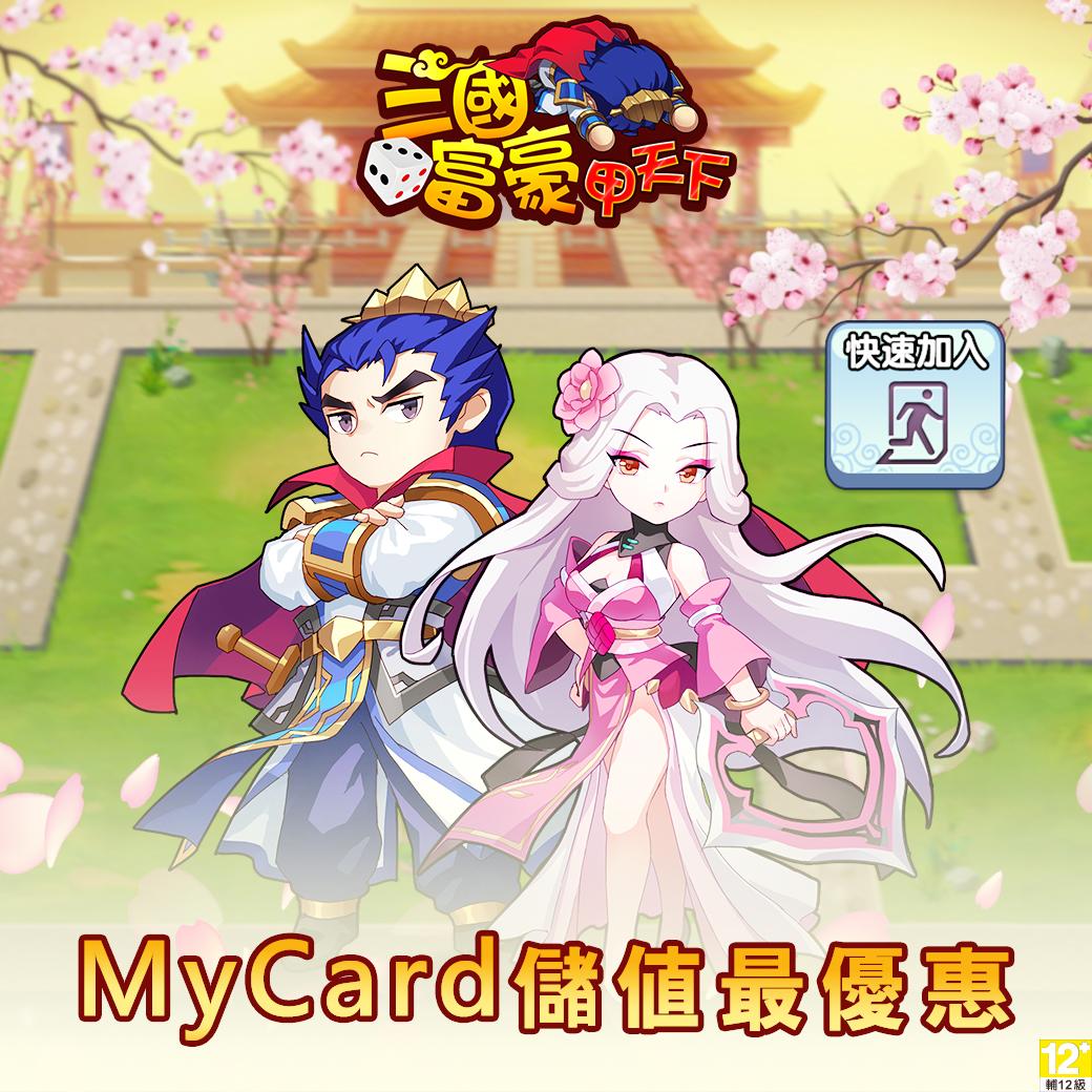 《三國富豪甲天下》MyCard儲值享超值好禮回饋|主活動頁