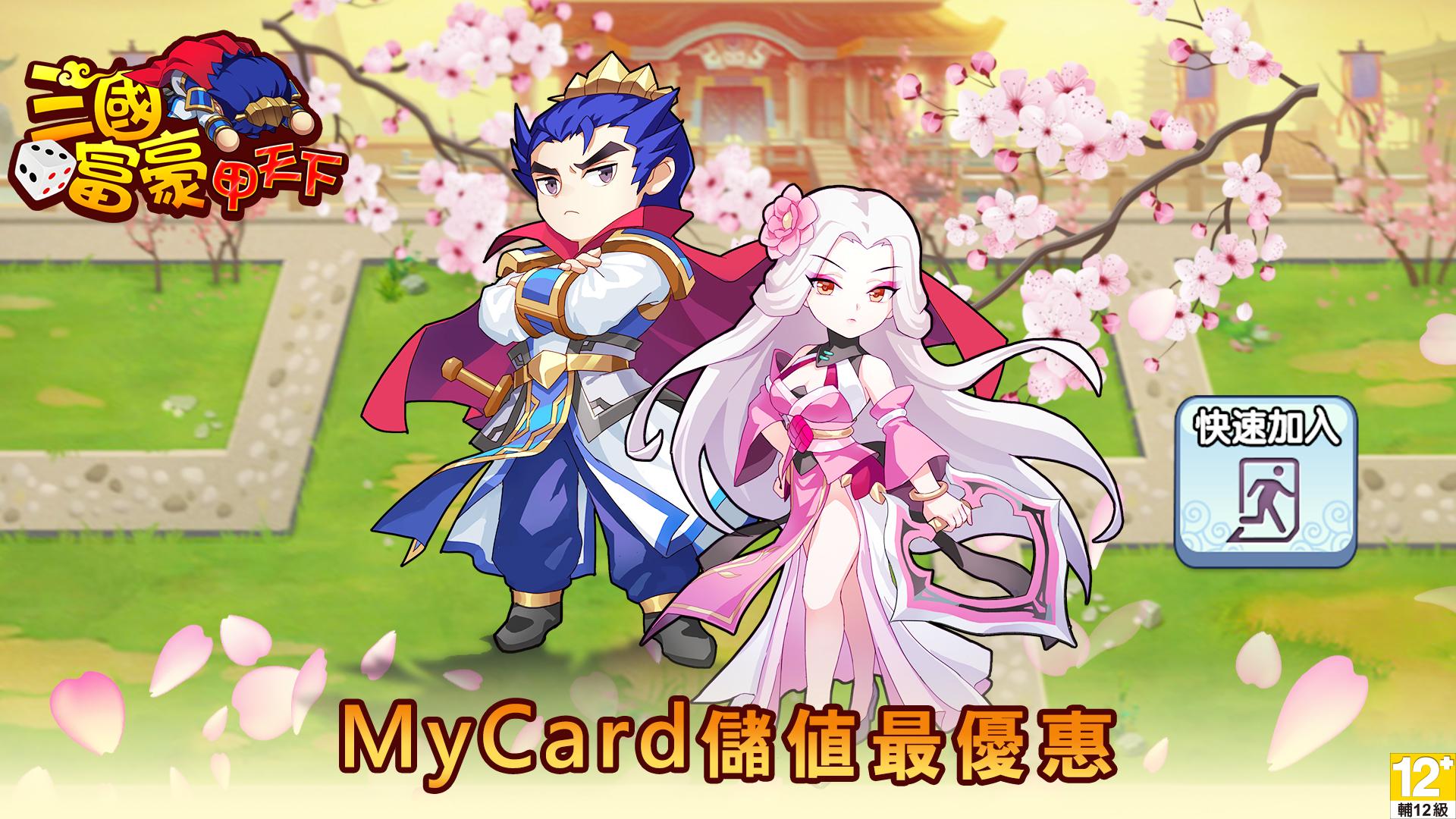 《三國富豪甲天下》MyCard儲值享超值好禮回饋|中華