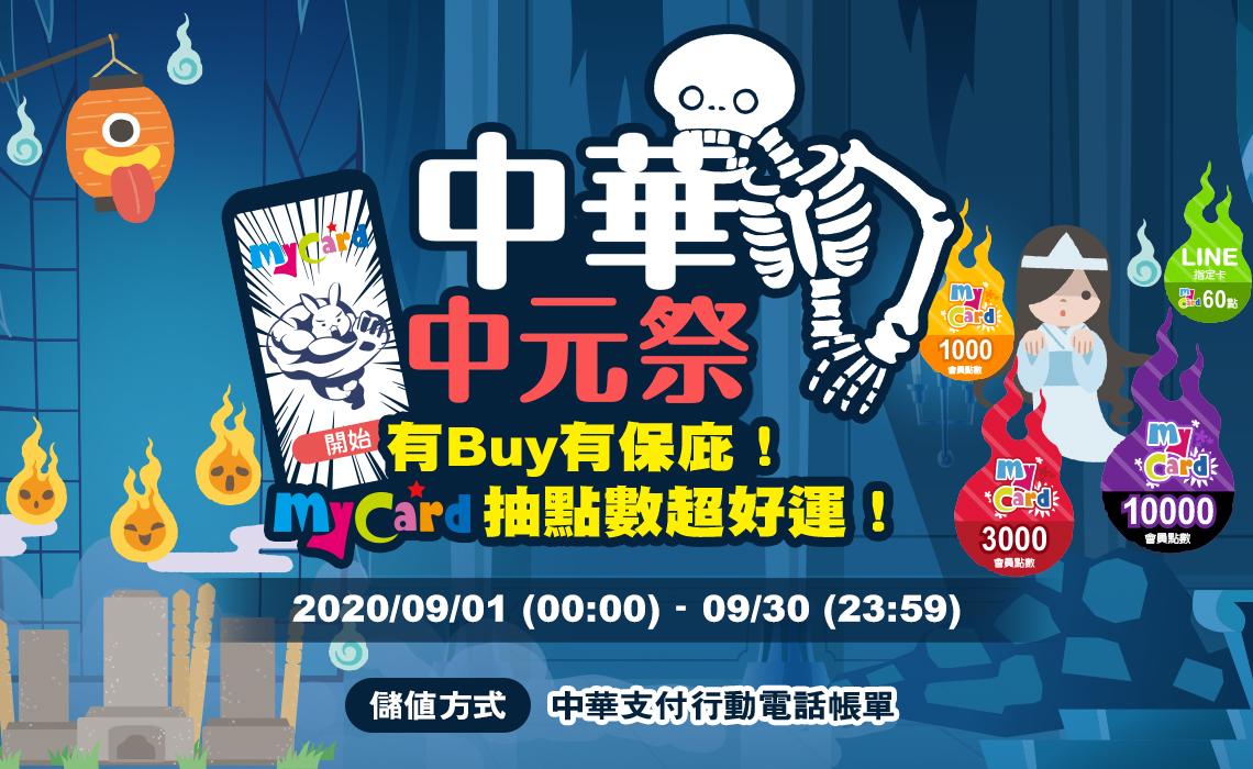 《儲值在中華》中華中元祭~有Buy有保庇!MyCard抽點數超好運!