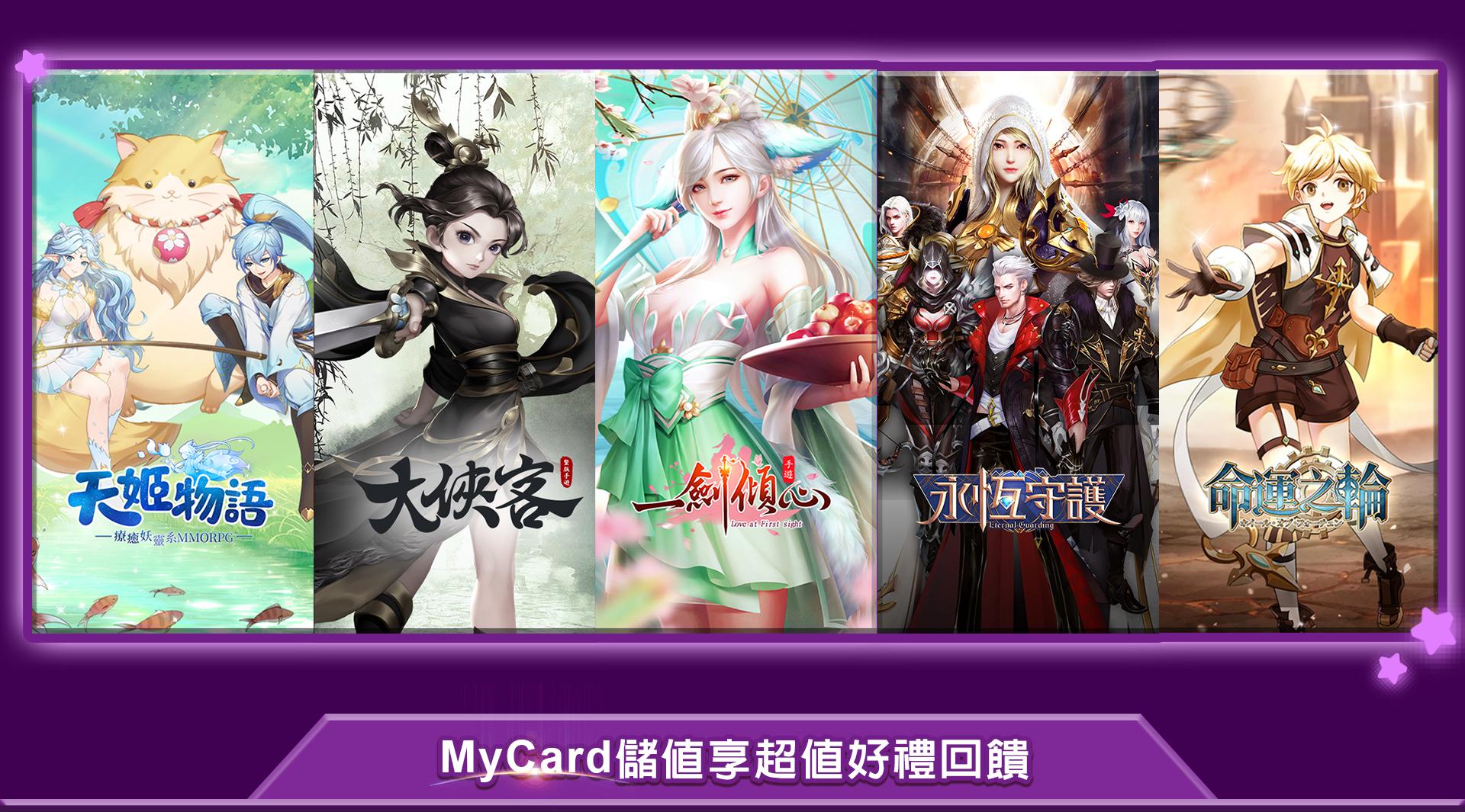 《四三九九》MyCard儲值享超值好禮回饋 2021 3月