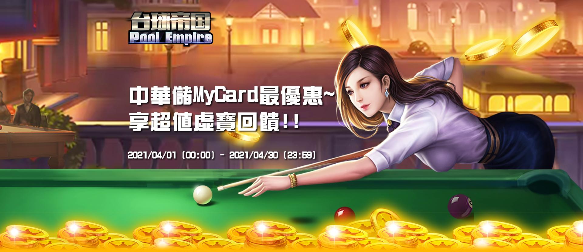 《台球帝國》MyCard儲值享超值好禮回饋 | 中華