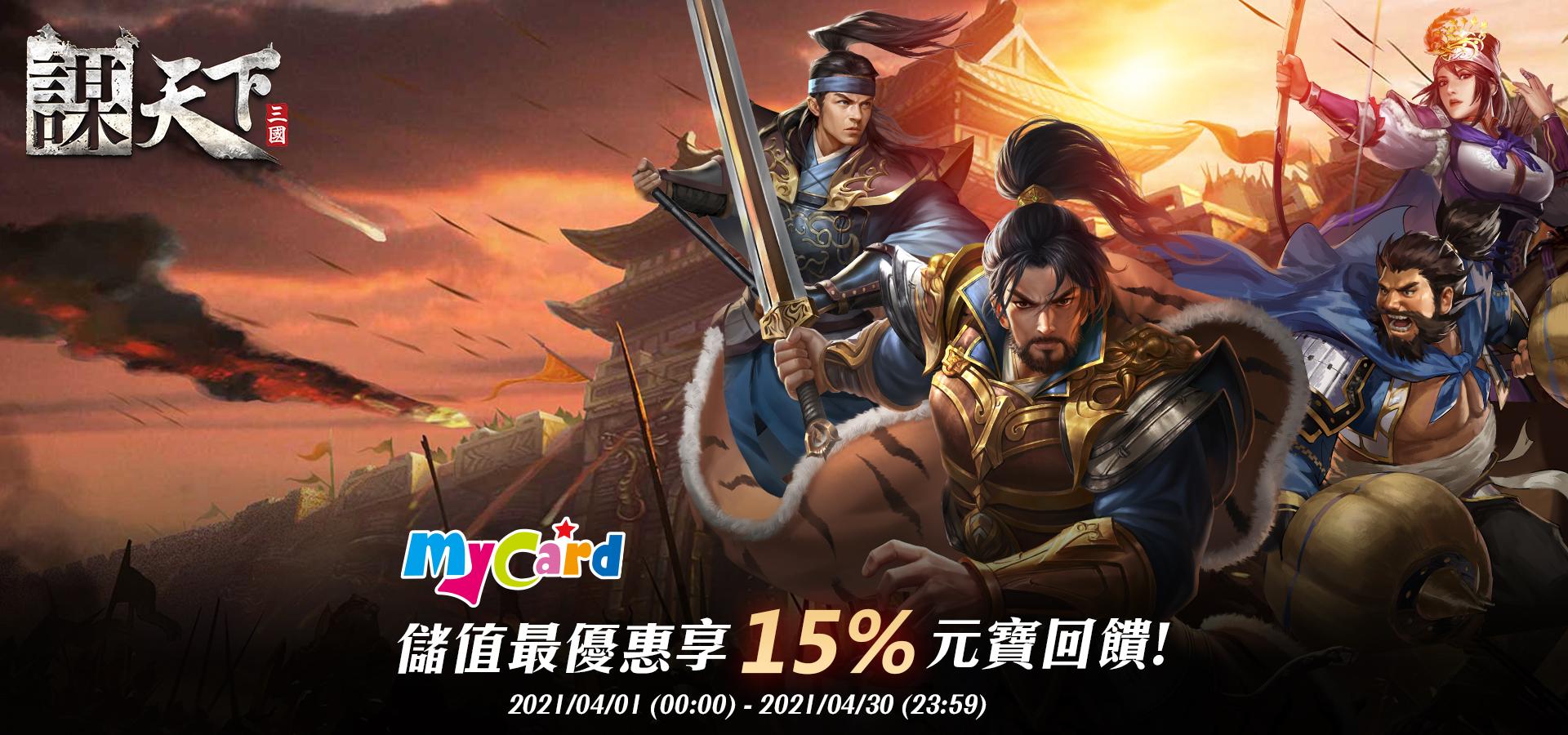 《謀天下》MyCard儲值享15%元寶回饋