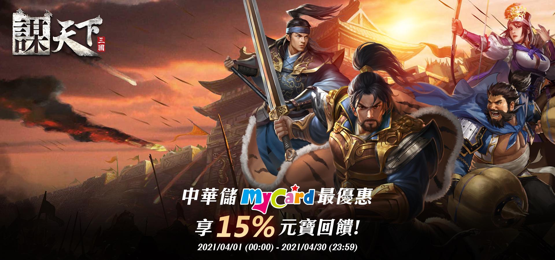 《謀天下》MyCard儲值享15%元寶回饋 | 中華