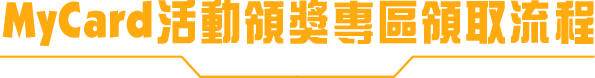 MyCard活動領獎專區領取流程