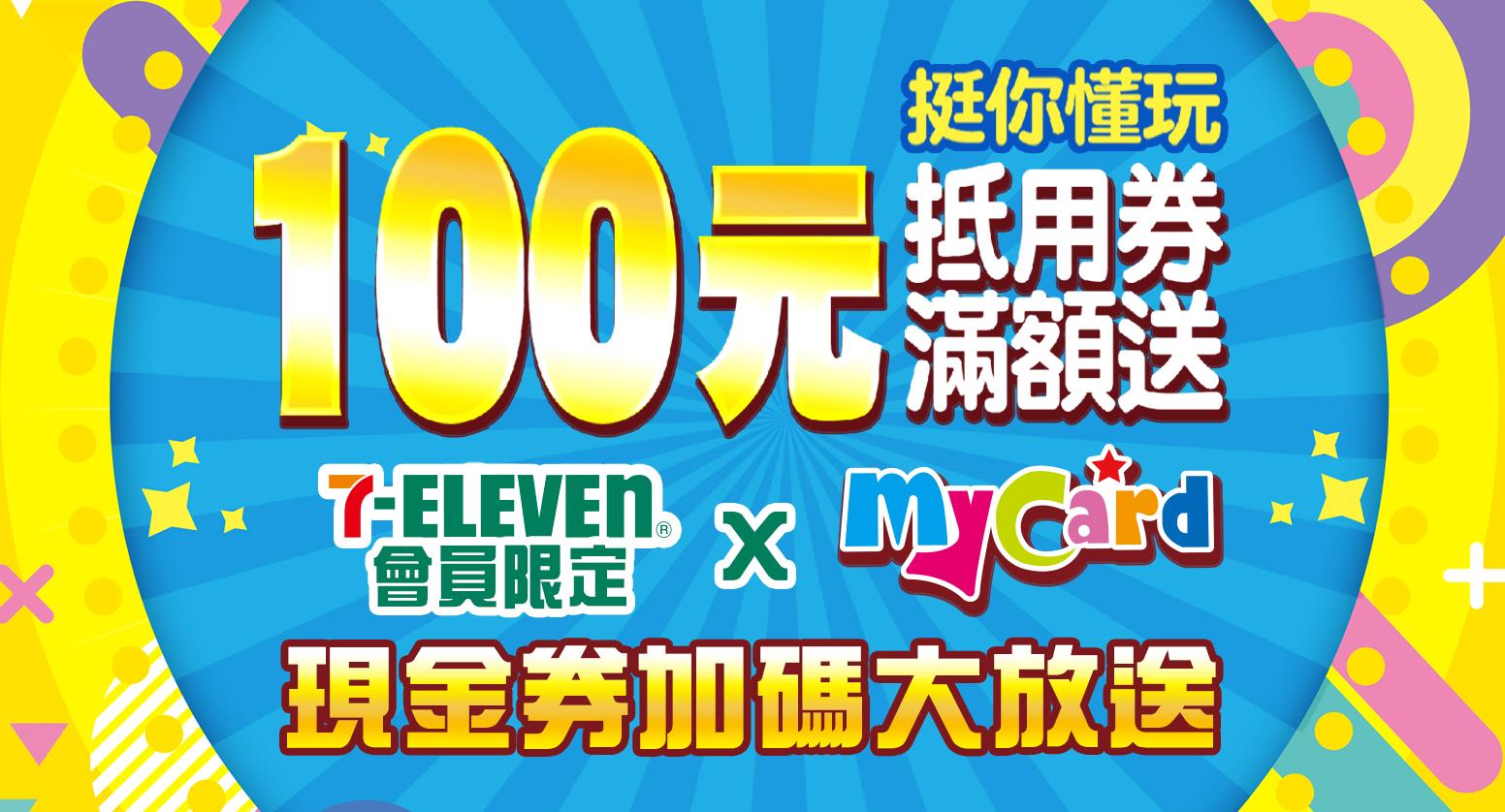 7-ELEVEN會員限定 X MyCard 現金券加碼大放送