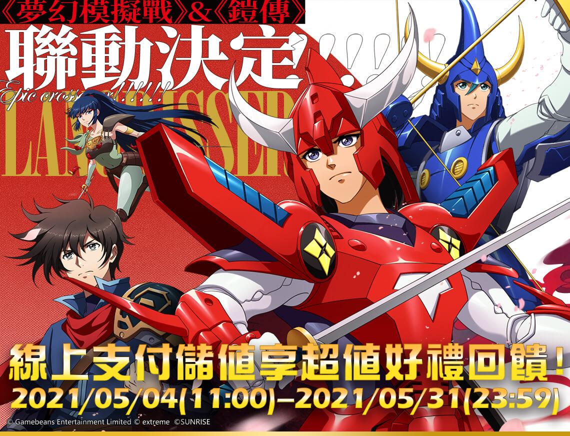 《夢幻模擬戰》&《鎧傳》聯動決定!!!