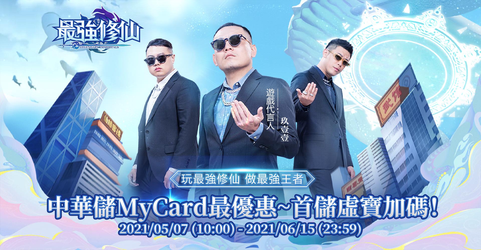 《最強修仙》中華儲MyCard最優惠~首儲虛寶加碼!