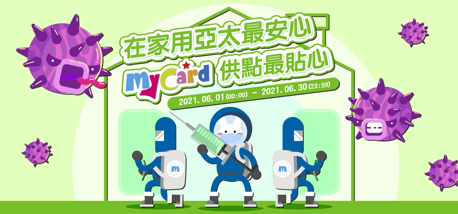 《亞太6月活動》-在家用亞太最安心 MyCard供點最貼心