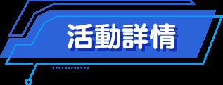 活動詳情: