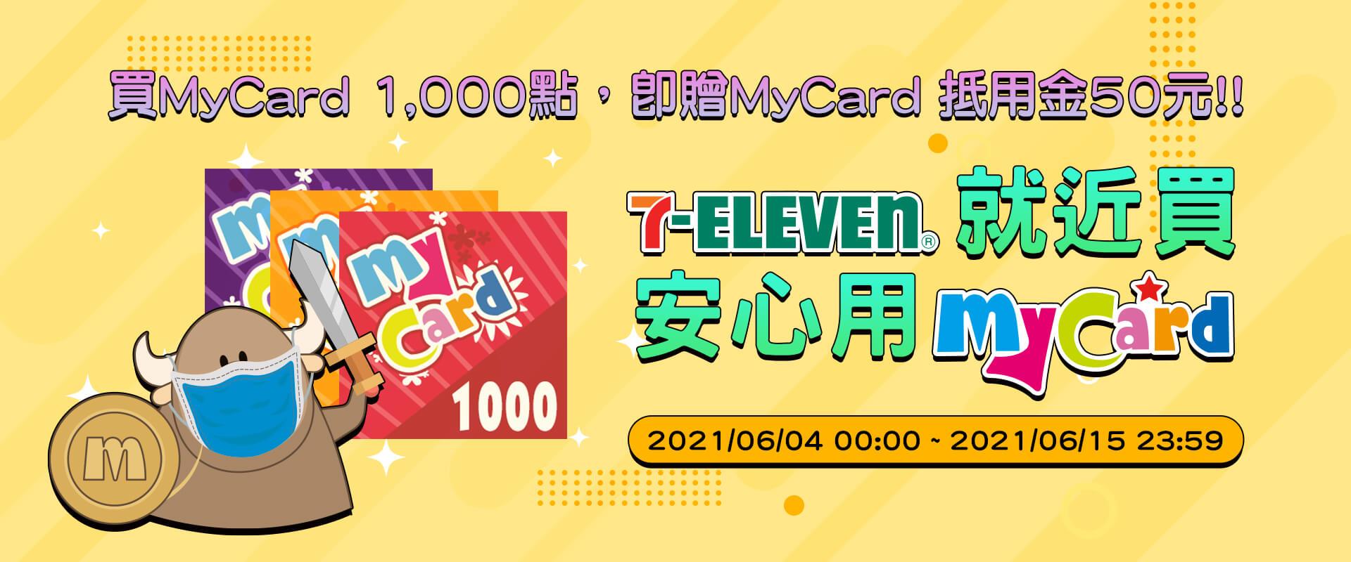 7-ELEVEN就近買安心用MyCard