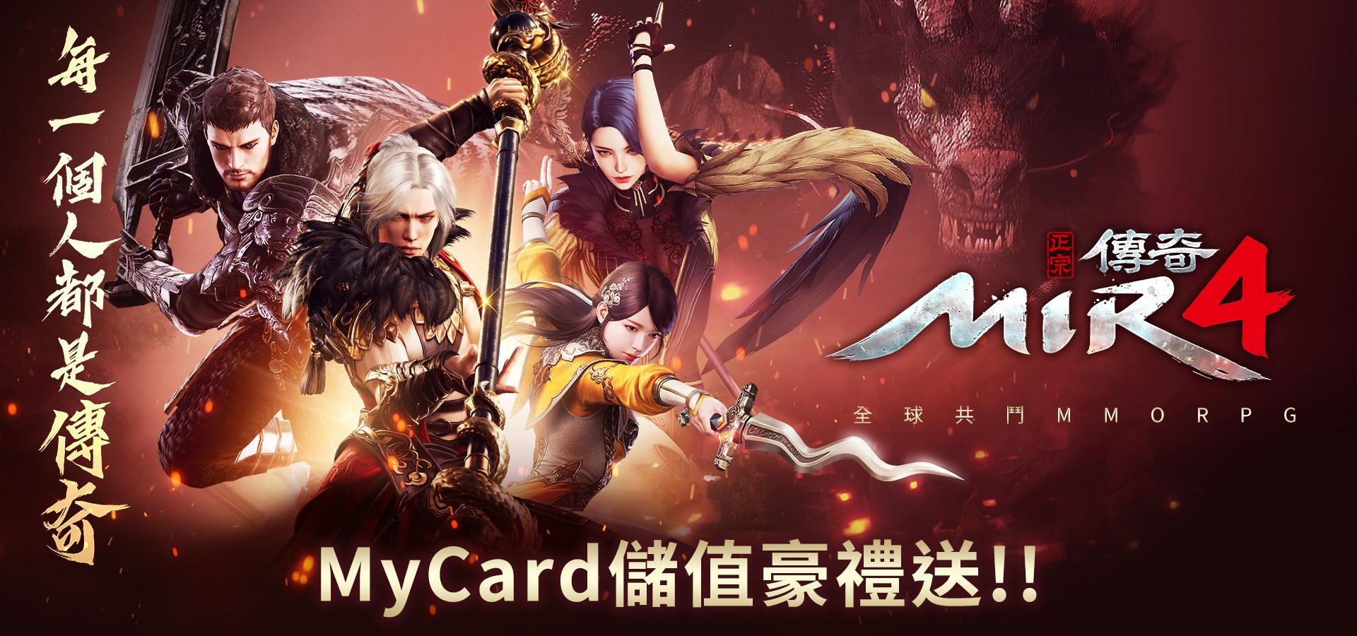 《傳奇4》MyCard儲值享超值好禮回饋
