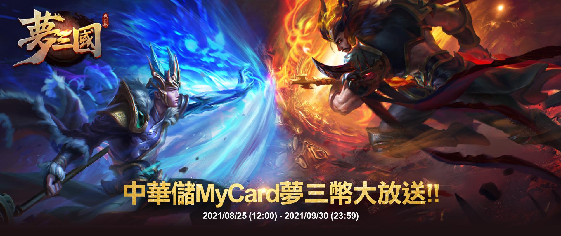 《夢三國復刻版》MyCard儲值夢三幣大放送 | 中華