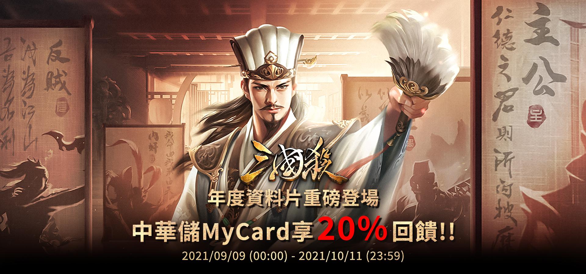 《三國殺》MyCard儲值享20%回饋-中華電信