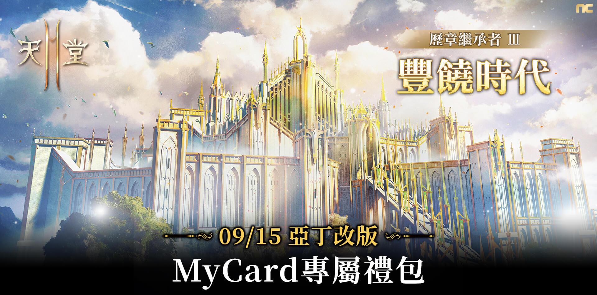 【天堂2M】全新商城禮包上架