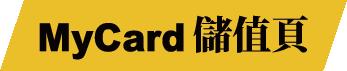 MyCard儲值頁