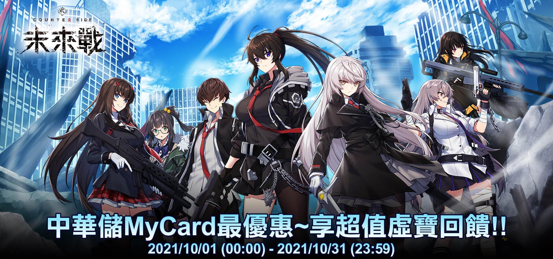《未來戰》MyCard儲值享超值好禮回饋   中華電信