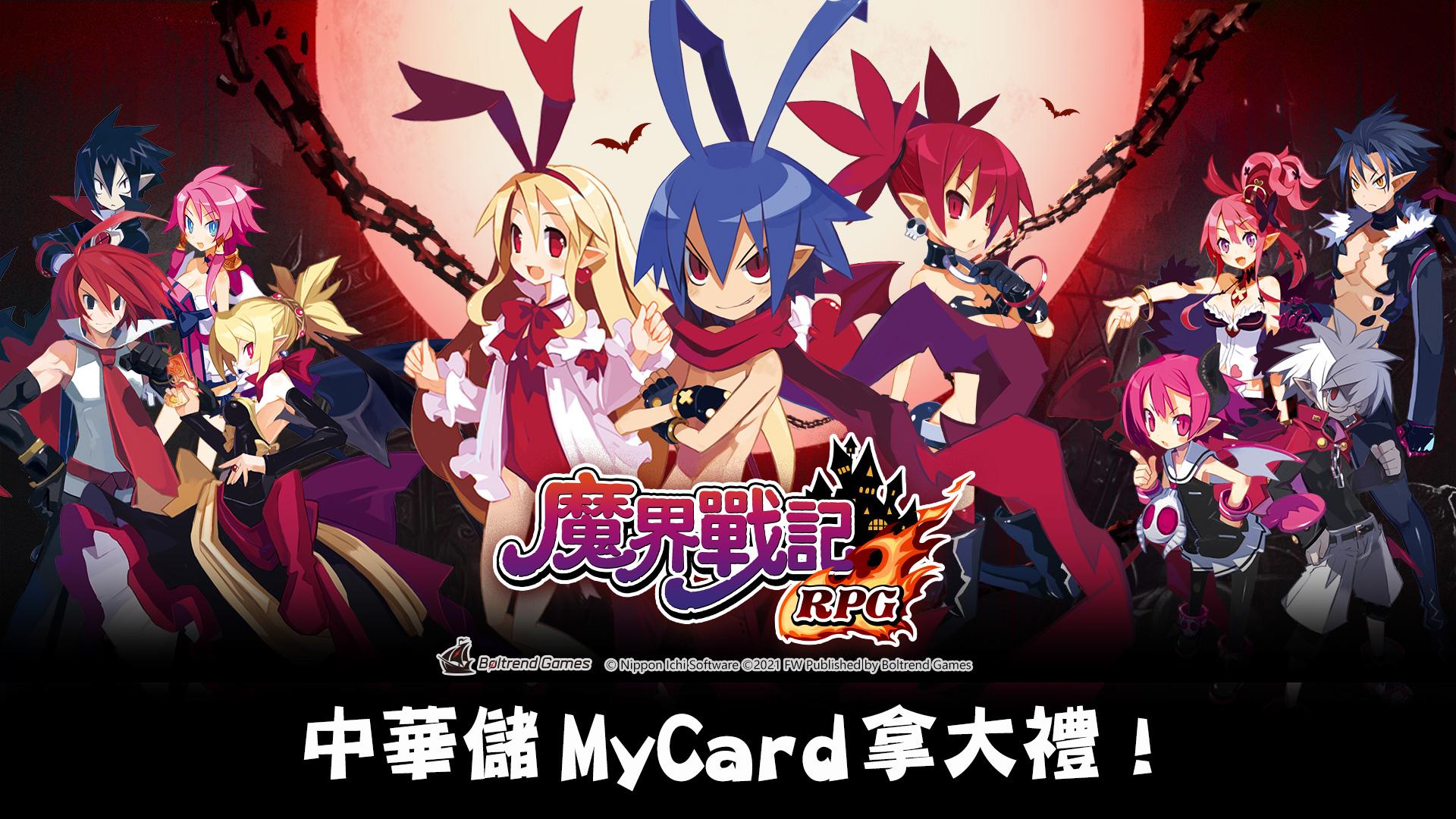 《魔界戰記》中華儲MyCard拿大禮!