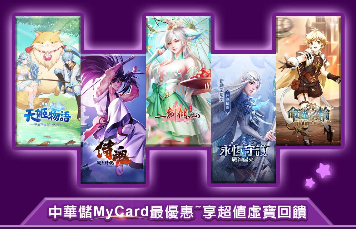 《四三九九》MyCard儲值享超值好禮回饋 | 中華電信