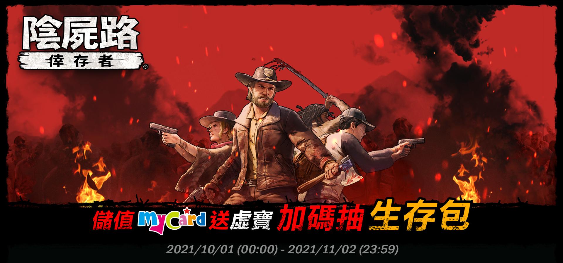 《陰屍路:倖存者》-儲MyCard送虛寶 加碼抽生存包-中華電信