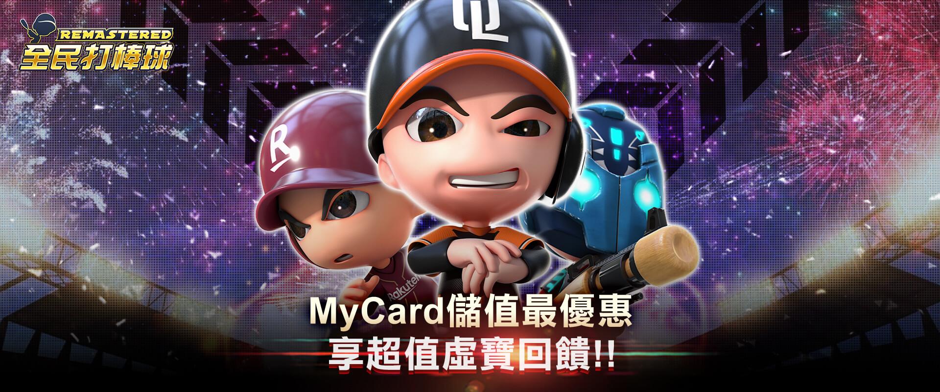 《全民打棒球REMASTERED》MyCard儲值享超值好禮回饋