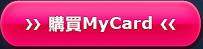 購買MyCard