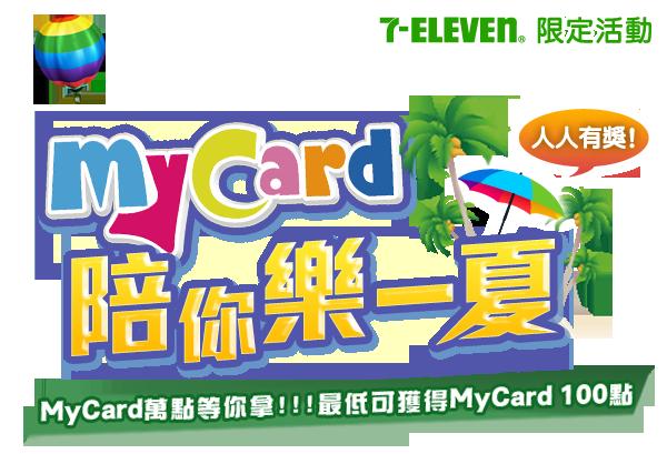 7-ELEVEN MyCard百萬點數大Fun送