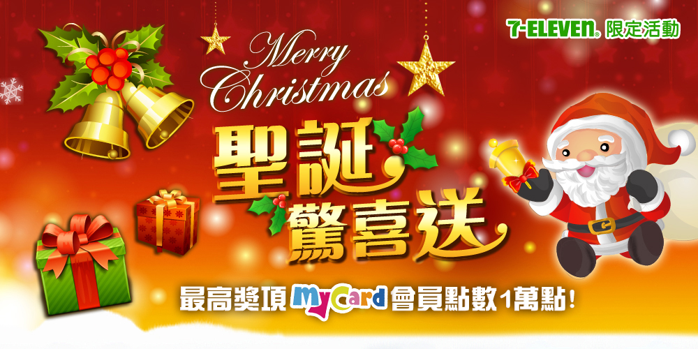 MyCard聖誕驚喜送